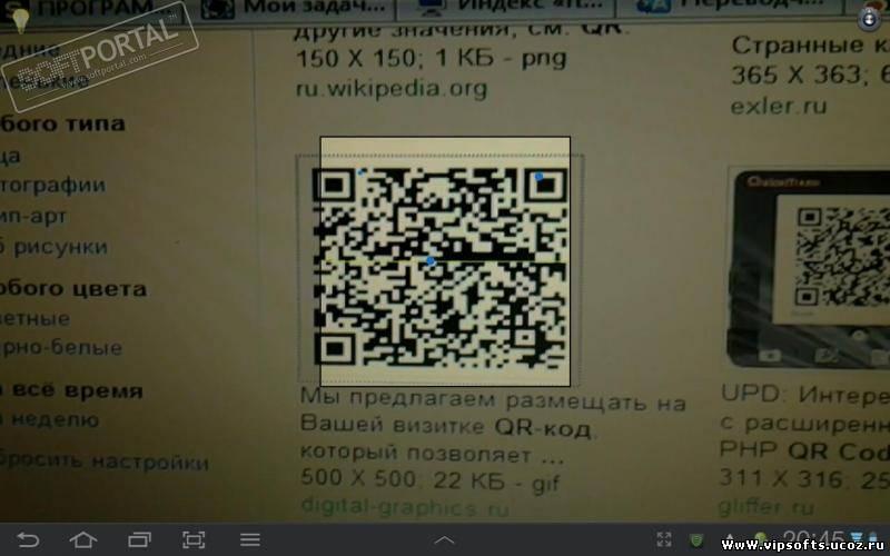 Программа Для Андроид Для Qr Кода