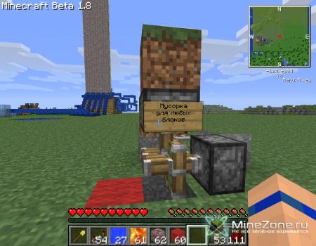 Minecraft как сделать механизм
